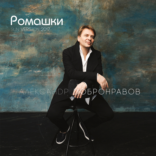 Ромашки (Sun Version) (Single)
